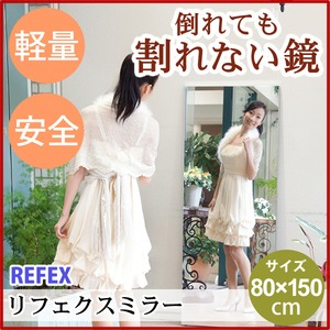 軽い!割れない鏡 【REFEX】リフェクス W80cm×150cm