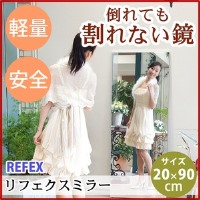 割れない鏡 【REFEX】リフェクス W20cm×90cm