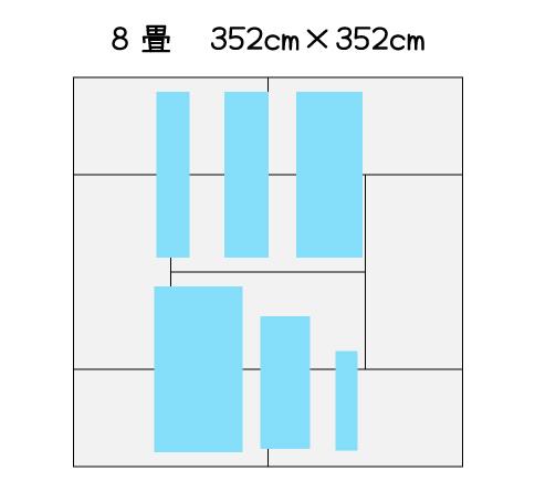 8畳に置いた割れない鏡の大きさのイメージ