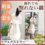 割れない鏡 【REFEX】リフェクス 姿見 壁掛け対応スタンドミラー W40cm×150cm 黒色 NRM-4/B【日本製】