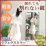 割れない鏡 【REFEX】リフェクス 姿見 壁掛け対応スタンドミラー W80cm×150cm 黒色 NRM-6/B【日本製】